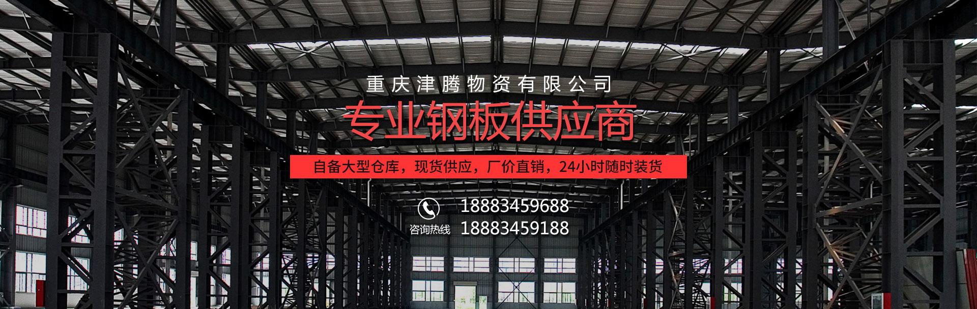重庆中厚板价格